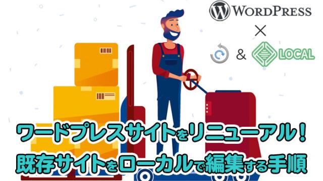 WordPressリニューアル予定サイトをローカルで編集作業する方法