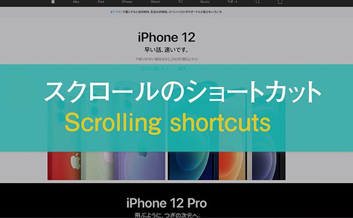 macスクロールのショートカット方法
