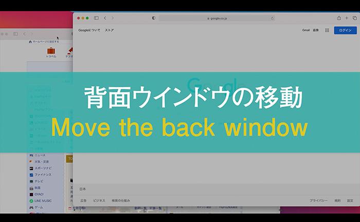 macの背面ウインドウの移動方法