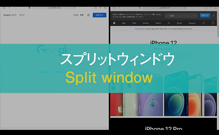 macの画面を2分割するスプリットウインドウの使用方法