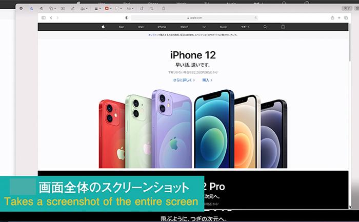 macの全画面スクリーンショット方法