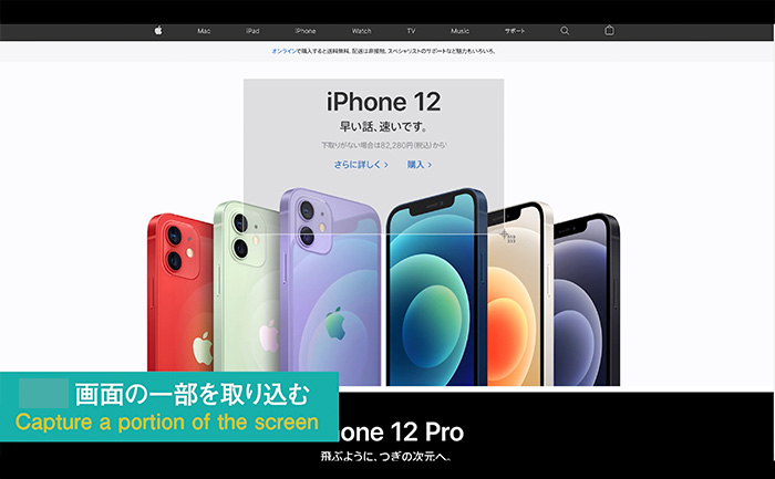 macで選択範囲のスクリーンショット方法