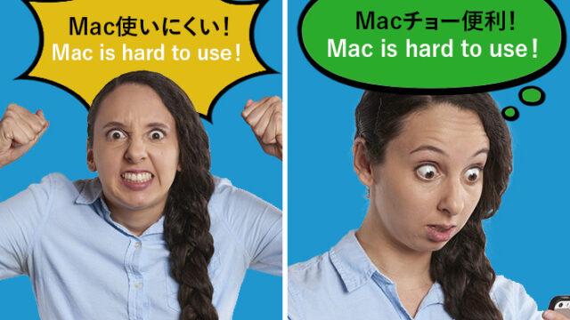 【2021年】Macの便利機能。ショートカット技10選【意外と知らない】
